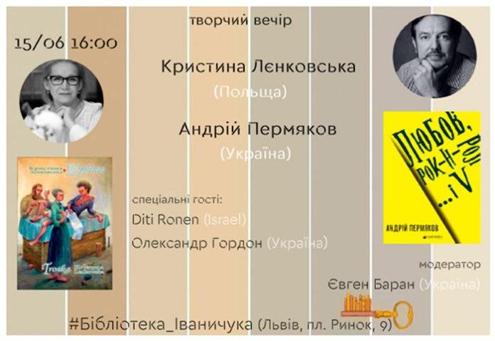Бібліотека запрошує на творчий вечір Кристини Лєнковської та Андрія Пермякова