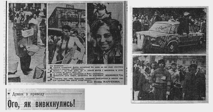Вирізки з газети «За вільну Україну»