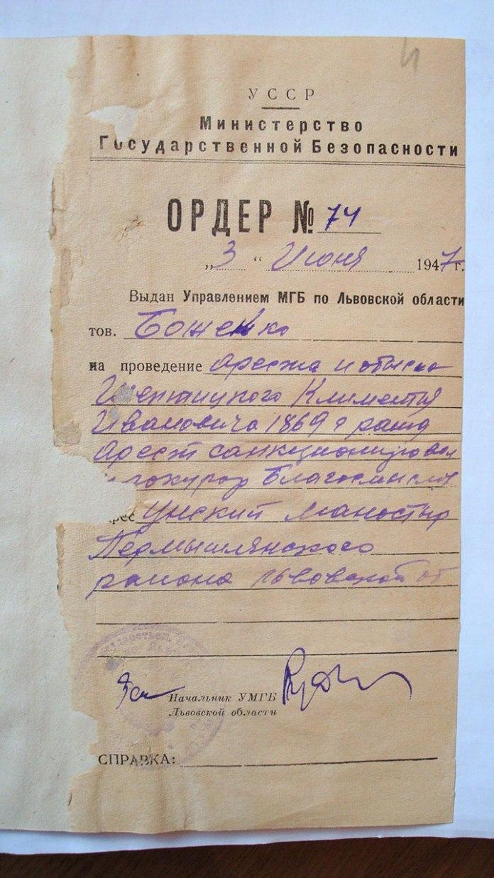 Ордер на арешт архимандрита Климентія Шептицького