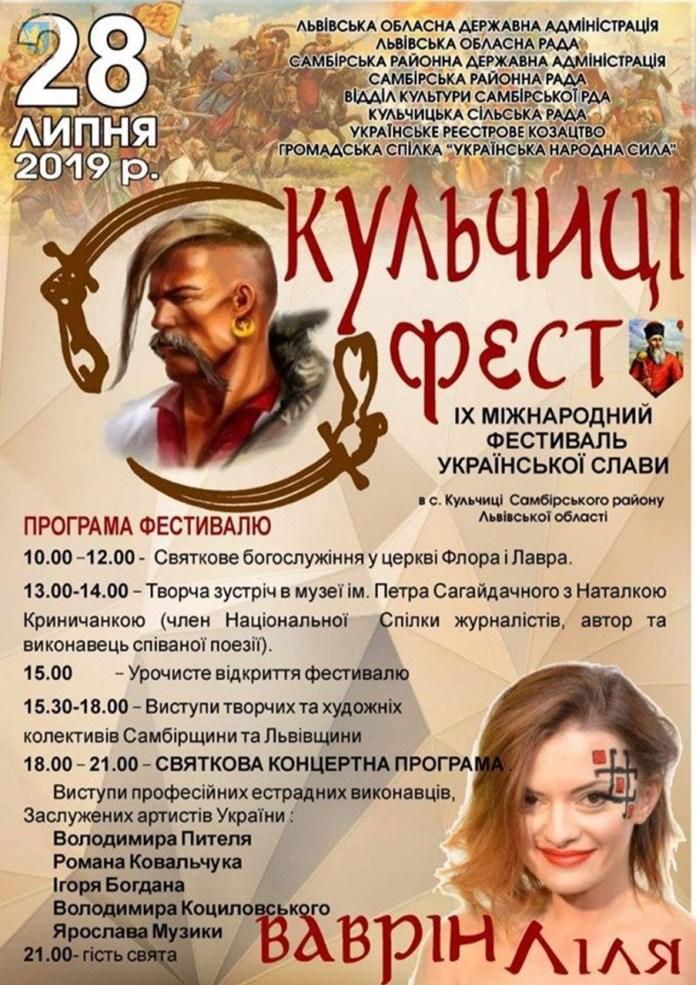 Програма фестивалю української слави «Кульчиці-фест», 2019 р.