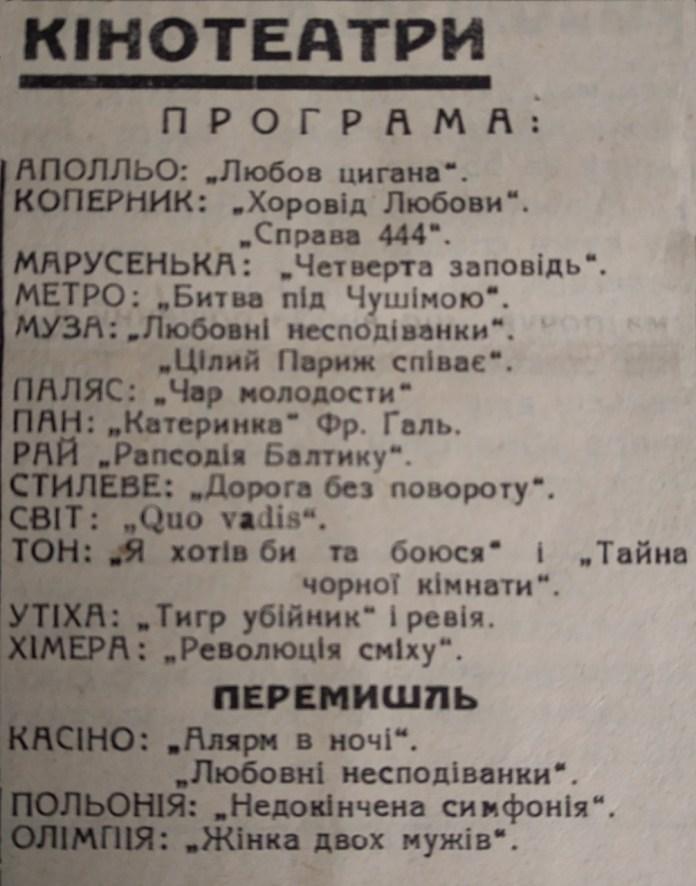 Програма фільмів у Львові, 1936 р.