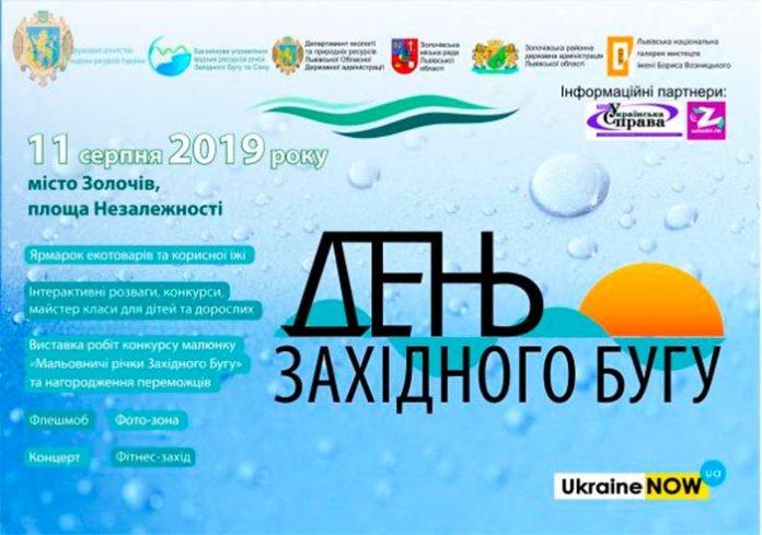 На Львівщині вперше відзначать День Західного Бугу