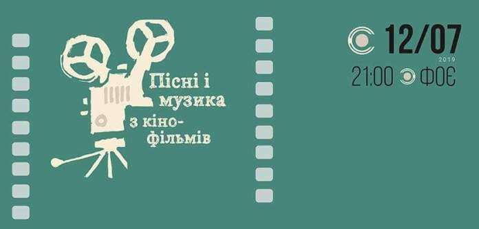 У Львівській національній філармонії відбудеться концерт «Music for cinema»