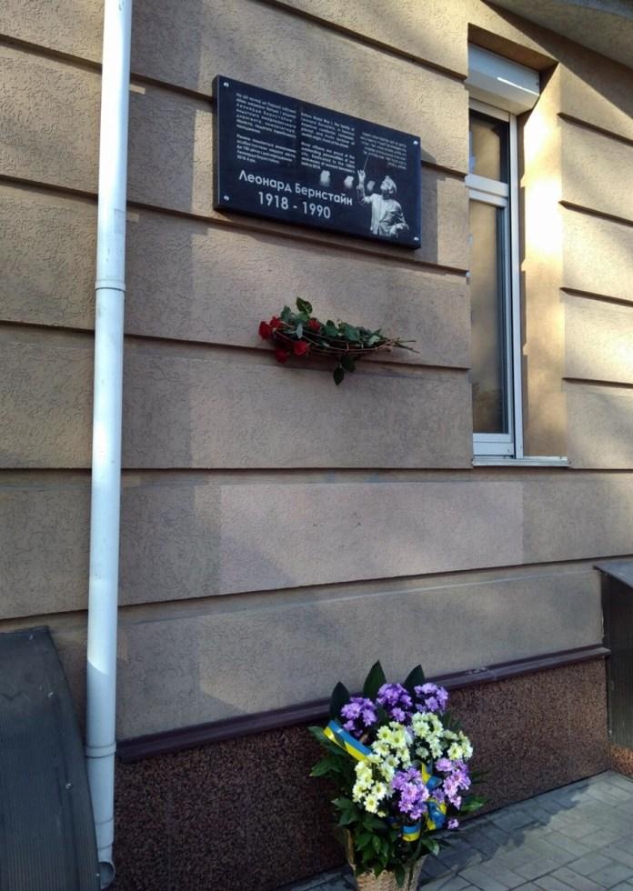 Меморіальна дошка з нагоди 100-річчя Леонарда Бернстайна