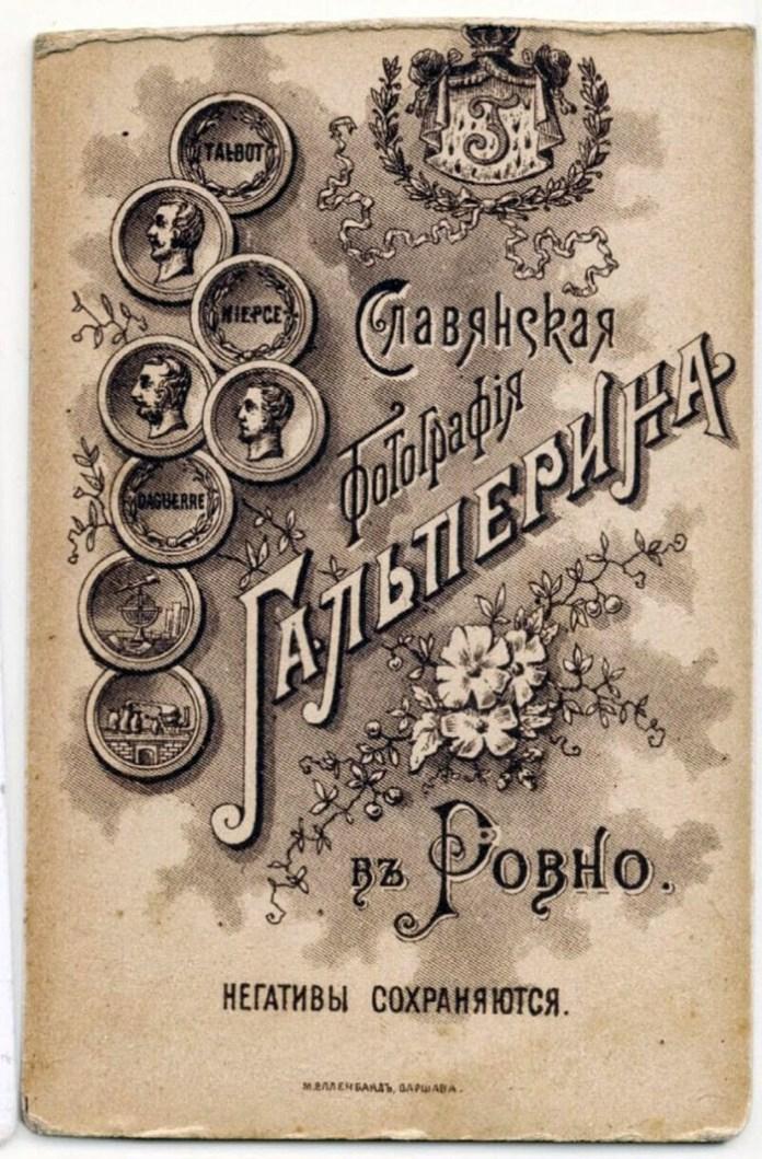 «Cлавянская Фотография Гальперина в Ровно», паспарту