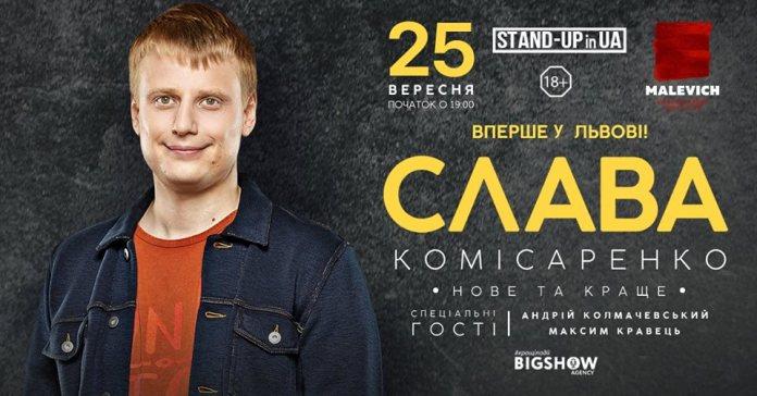 У Львові вперше виступить стендапер Слава Комісаренко