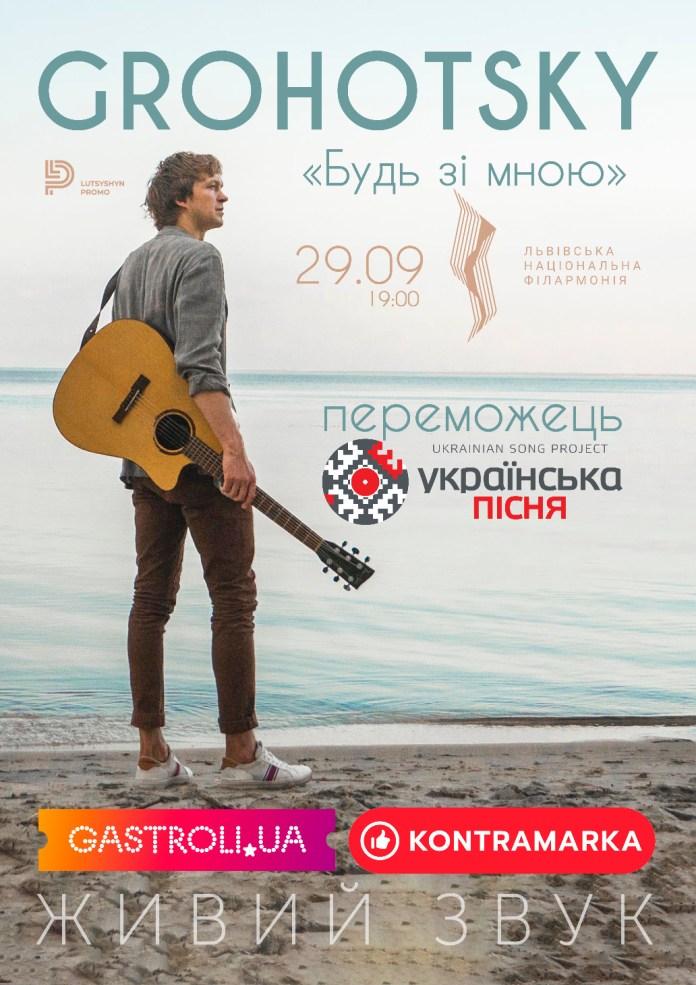Афіша концерту GROHOTSKY «Будь зі мною»