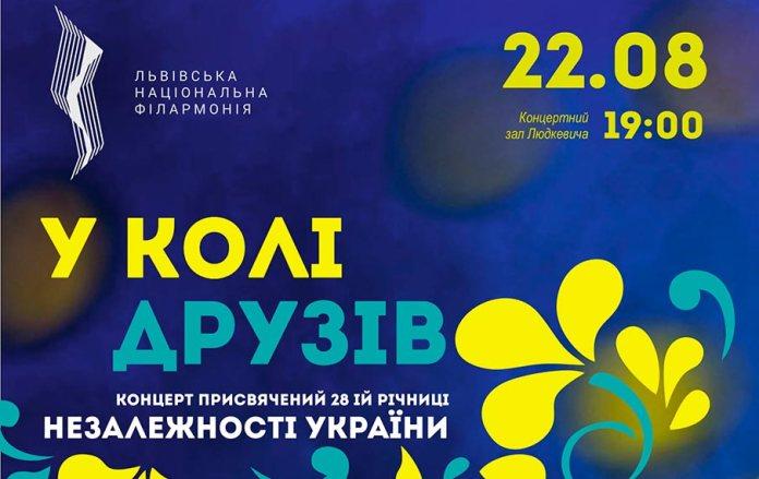 Ансамбль «Високий замок» святкує 20-тиріччя першого виступу на сцені Львівської філармонії