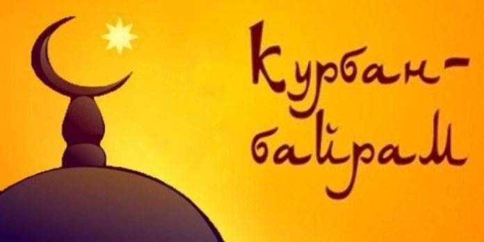 Львів'ян запрошують на Курбан Байрам (програма свята)