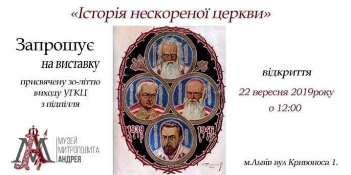 У неділю знаковою виставкою у Львові відкриють Музей Митрополита Андрея Шептицького