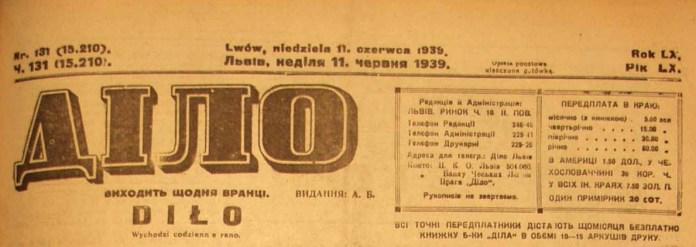 """Газета """"Діло"""" ч. 131 від 11 червня 1939 р."""