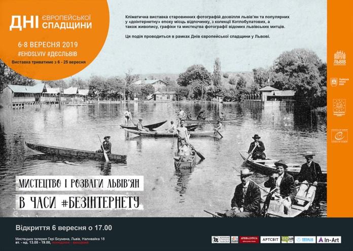Кліматична виставка старовинних фотографій дозвілля львів'ян відкриється вже сьогодні