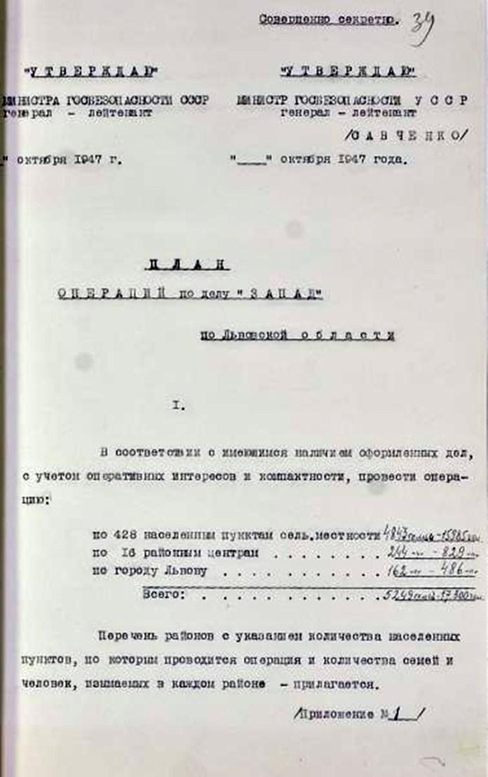 """План проведення операції """"Запад"""" у Львівській області"""
