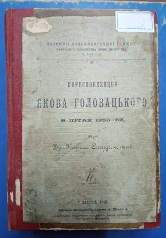 Збірка листувань Якова Головацького. Фото Є. Гулюка