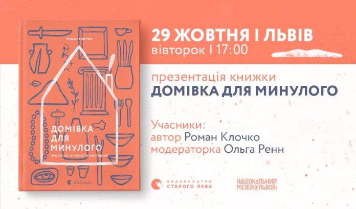 У Львові відбудеться презентація книги «Домівка для минулого» Романа Клочка