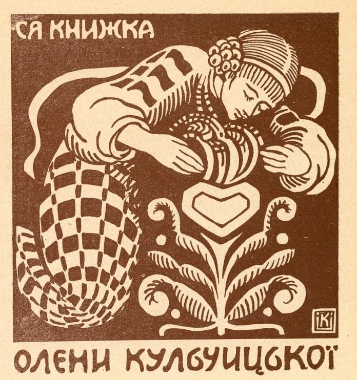 Екслібрис Олени Кульчицької