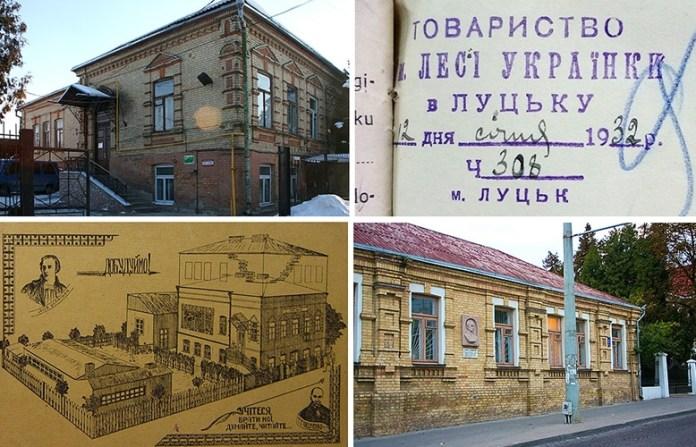 Корпуси ЛУГ та печатка Товариства імені Лесі Українки, яке керувало гімназією