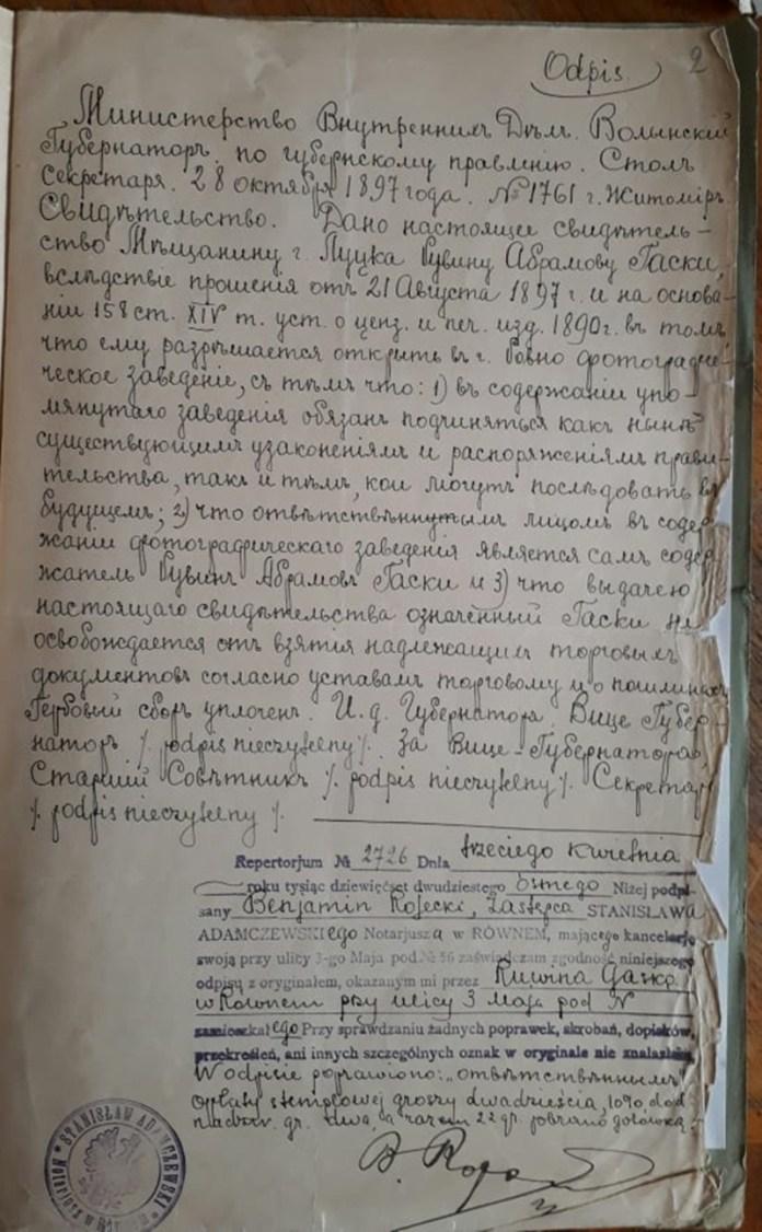 Дозвіл Рувину Гаско на відкриття фотосалону, датований 1897 роком