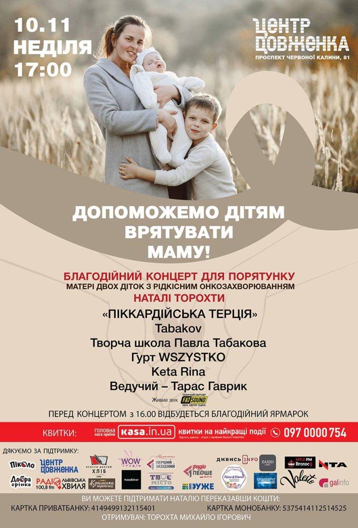 Афіша благодійного концерту «Допоможемо дітям врятувати маму»