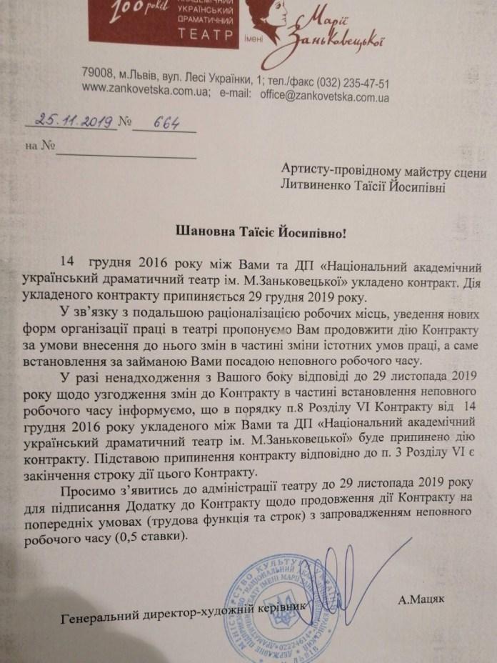 Лист адміністрації театру про звільнення Таїсії Литвиненко