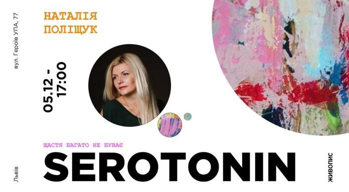 У Львові відкриють виставка Наталії Поліщук «Serotonin. Щастя багато не буває»