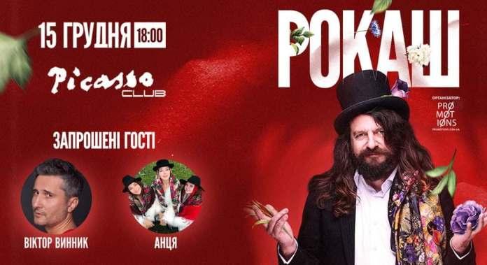 «Великий зимовий концерт» гурту «Рокаш» вже сьогодні