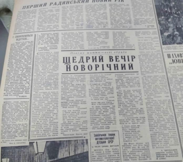 """Газета """"Червоний прапор"""", передноворічний номер"""