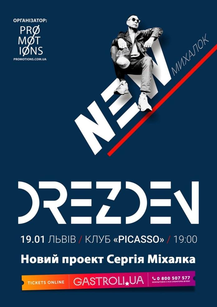 презентація нового проекту Сергія Міхалка «DREZDEN»