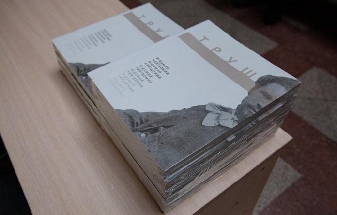 Альбом-каталог «Відомий і невідомий Труш»