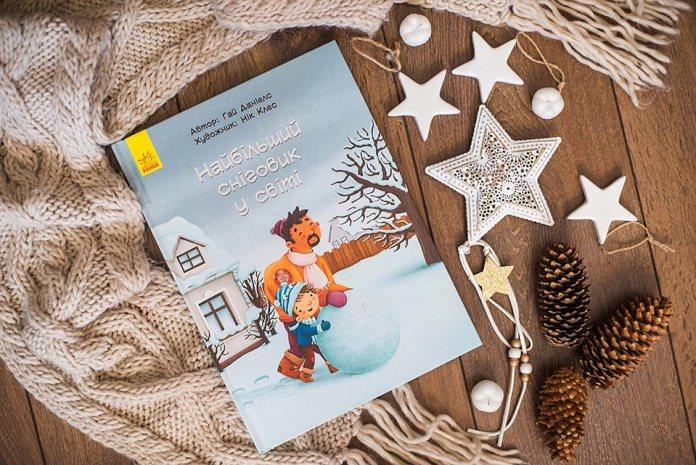 """Книжка """"Найбільший сніговик у світі"""". Видавництво """"Ранок"""""""
