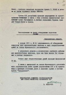 Інофрмаційне повідомлення за 10 січня 1972 року. Документи із Державного архіву СБУ