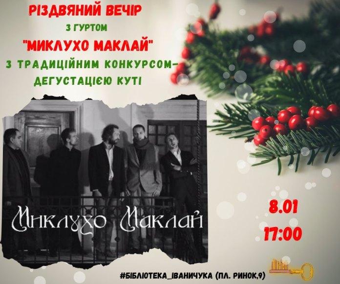 Різдвяний вечір з гуртом