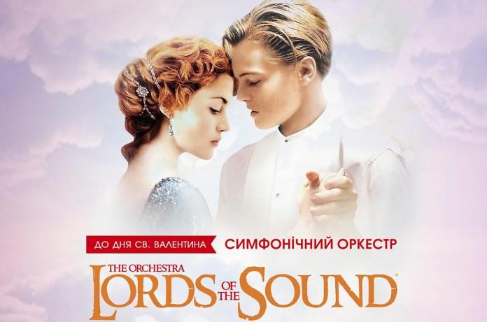 Lords of the Sound запрошує на великі святкові концерти «Love Story»