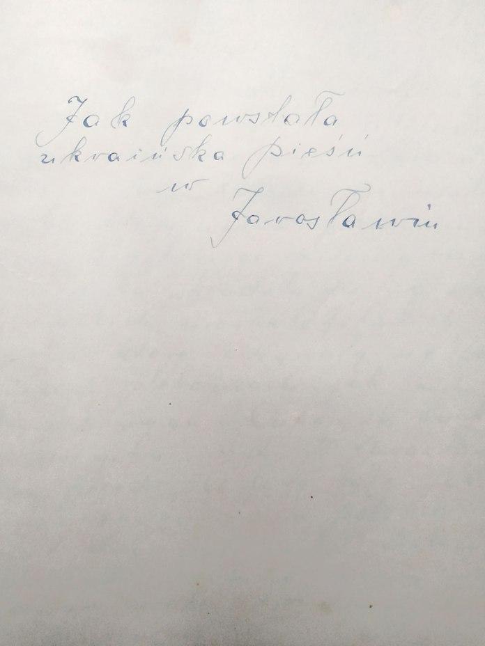 Рукопис Олени Людкевич