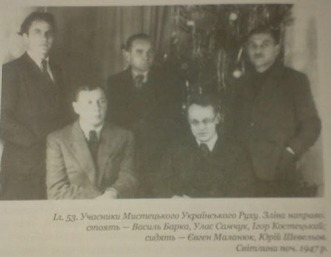 Юрій Шевельов в оточенні письменників. Фото з http://archiwum.thenews.pl/1/118/Artykul/359915