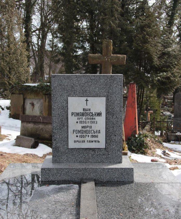 Могила Івана і Марії Романовських, Личаківський цвинтар, поле № 20