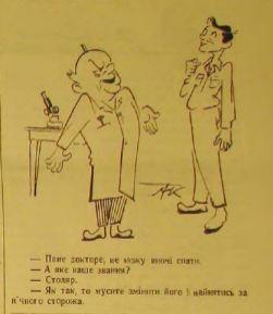 Карикатури Олександра Климка в часописі «Мітла»