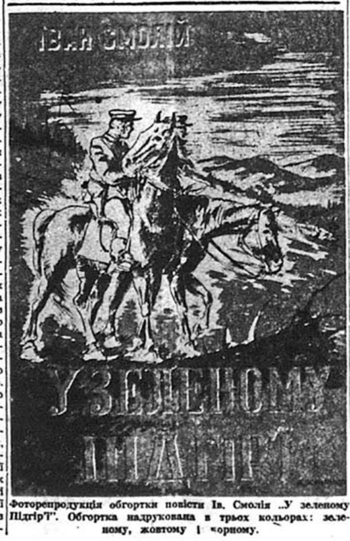 Ілюстрація виконана Олександром Климком до обкладинка книжки Івана Смолія «У Зеленому Підгір'ї»