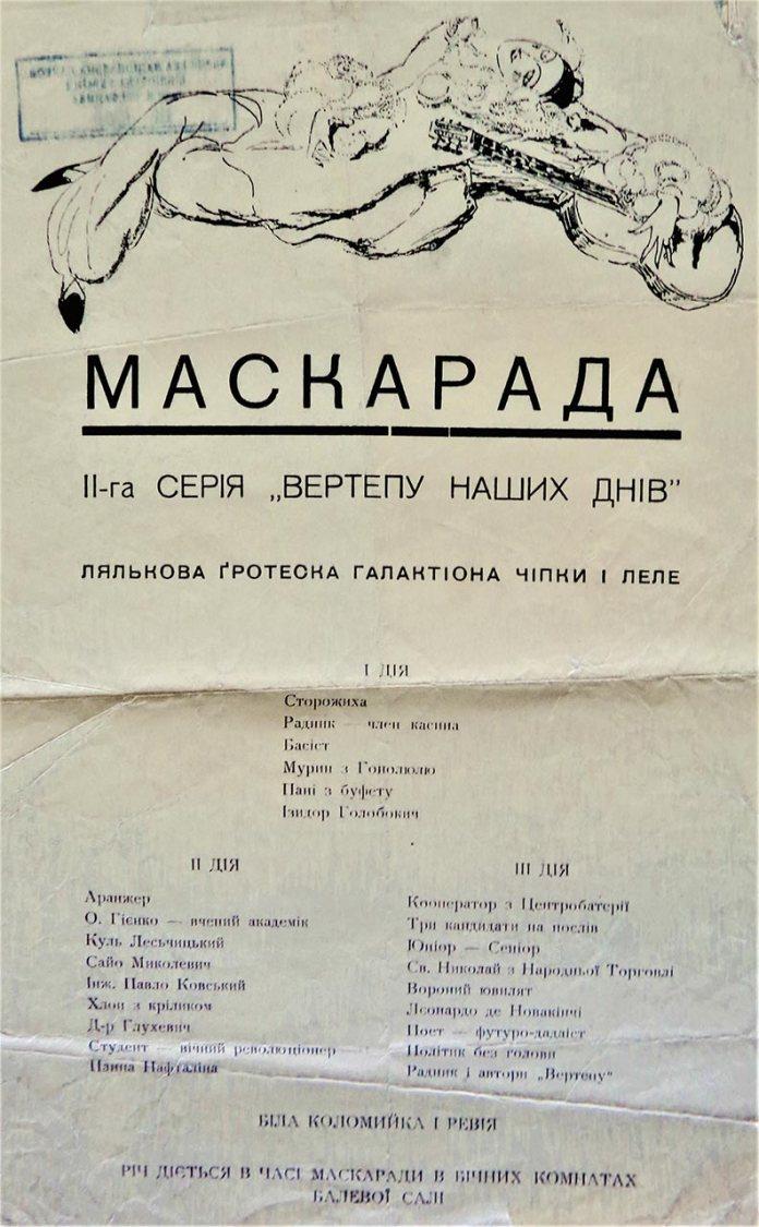 Запрошення на виставу«Маскрада» «Театру Чіпки і Леле»