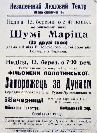 Програмка «Незалежного Людового Театру» під керівництвом Григорія Нички та Володимира Блавацького.