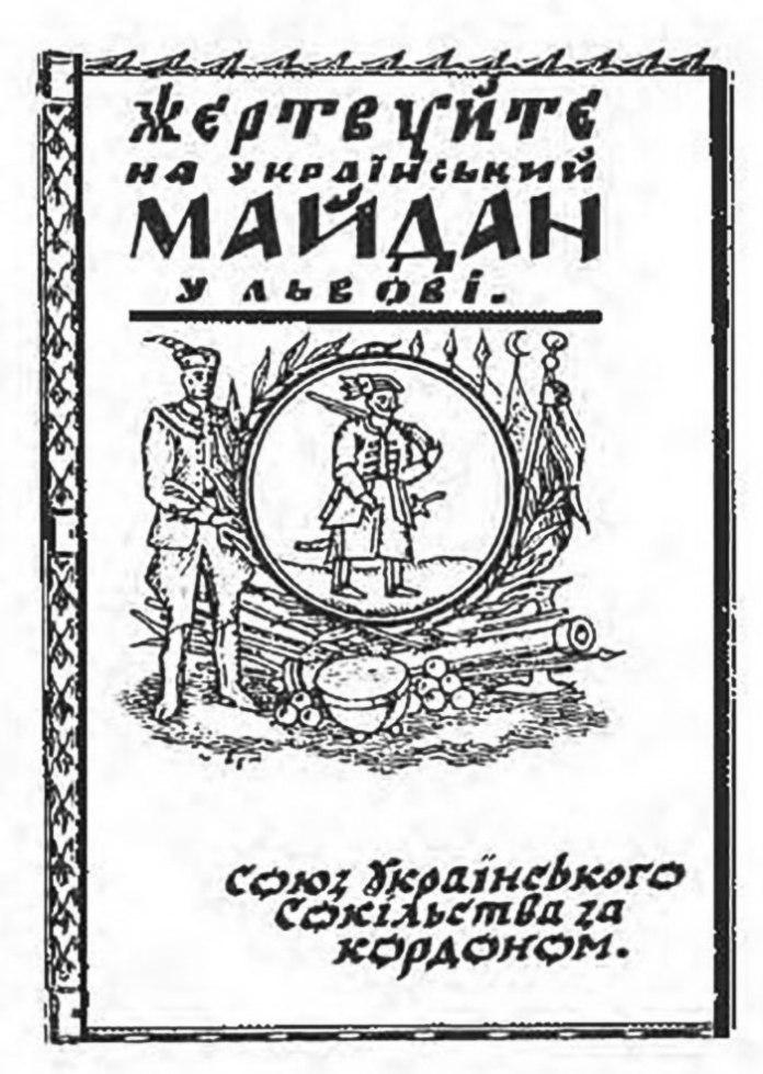 Агітаційна картка Союзу Українського сокільства за кордоном (мал. М. Бутовича).