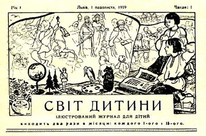 Світ дитини, число перше від 1 листопада 1919 року