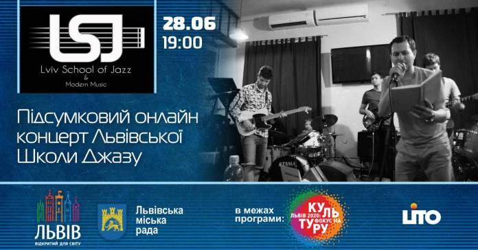 Поціновувачів джазової музики запрошують на підсумковий концерт Львівської Школи Джазу