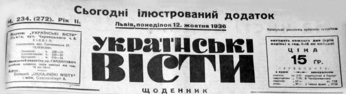 Логотип числа «Українських Вістей», у якому було опубліковане інтерв'ю з О. Климком