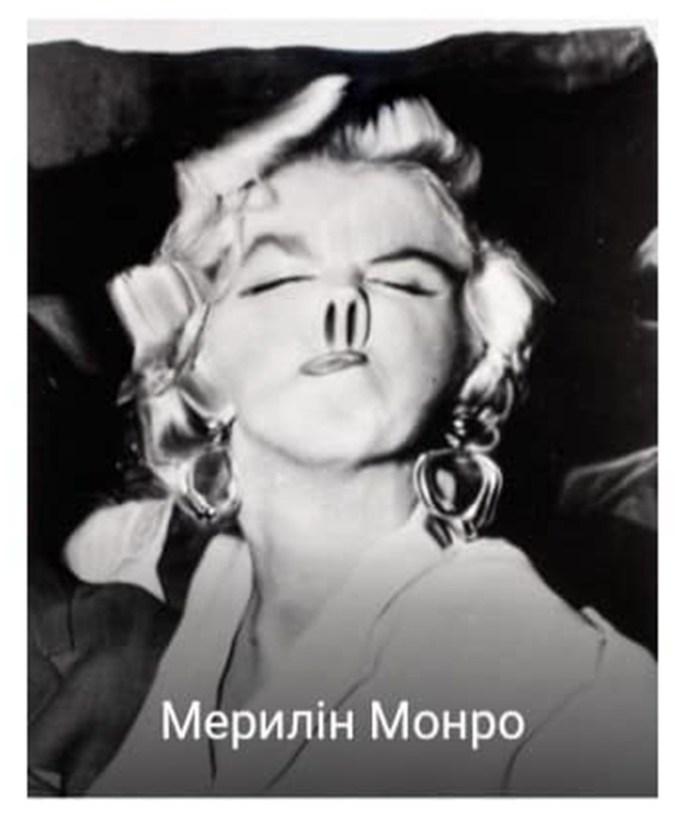 Віджі Артур. Мерилін Монро