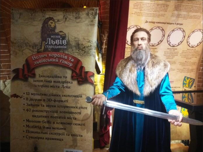 Експозиція музей історії міста в постатях «Львів Стародавній»