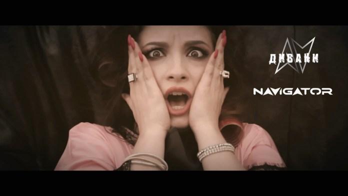 Гурт NAVIGATOR презентував кліп на нову пісню «Дивани»