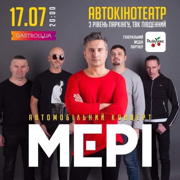 Завтра у Львові відбудеться автоконцерт Віктора Винника і МЕРІ