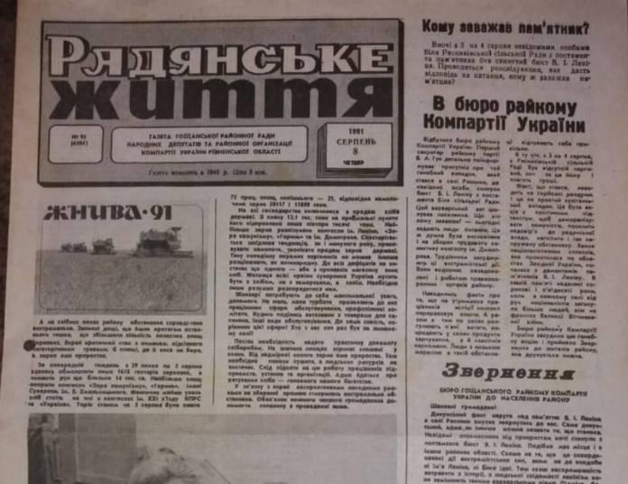 """Про НП в Рясниках писали газети. """"Радянське життя"""" №95 від 8 серпня 1991 року. """"Кому заважав пам'ятник?"""""""