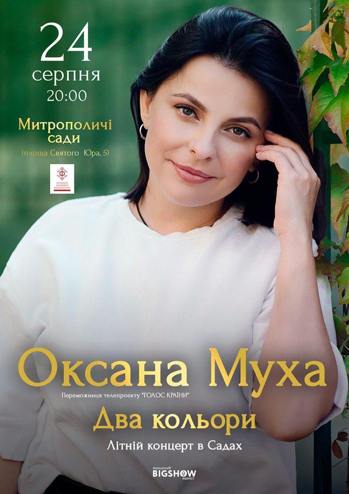 Афіша концертної програми Оксани Мухи «Два кольори»